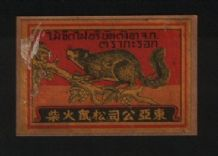 SIAM very old Thailand matchbox label RARE  #407